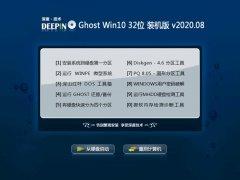 深度技术Win10 32位 万能装机版 2020.08