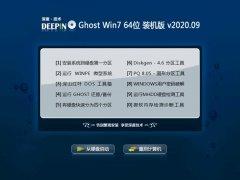 深度技术Win7 64位 万能装机版 2020.09