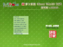 萝卜家园Ghost Win10 32位 体验装机版 2020.09