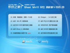 系统之家Windows10 清爽装机版32位 2020.09