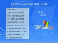 电脑公司Ghost Win7 64位 企业装机版 2020.12